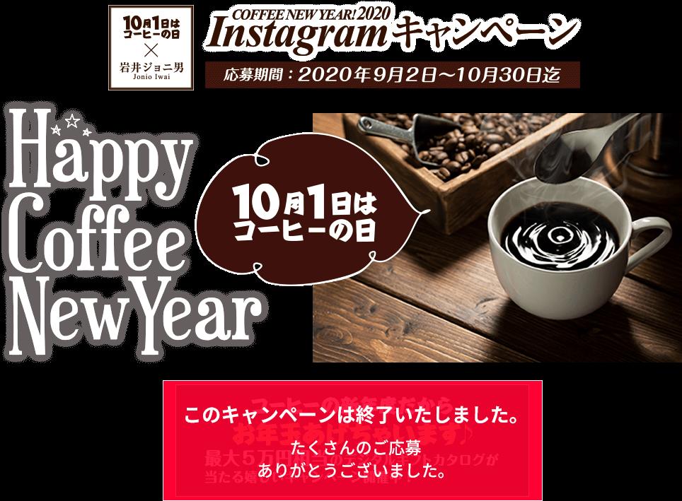 COFFEE NEWYEAR2020 インスタグラムキャンペーン 2020年10月30日迄 このキャンペーンは終了しました。たくさんのご応募ありがとうございました。