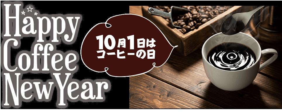 COFFEE NEWYEAR2020 2020年10月1日はコーヒーの日
