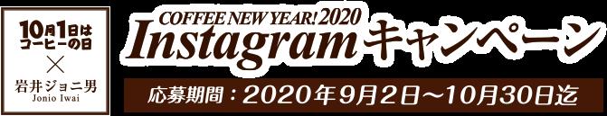 COFFEE NEWYEAR2020 インスタグラムキャンペーン 2020年10月30日迄