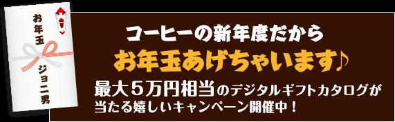 お年玉 最大5万円相当のデジタルギフトが当たる