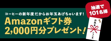 抽選で101名Amazonギフト券2000円分プレゼント