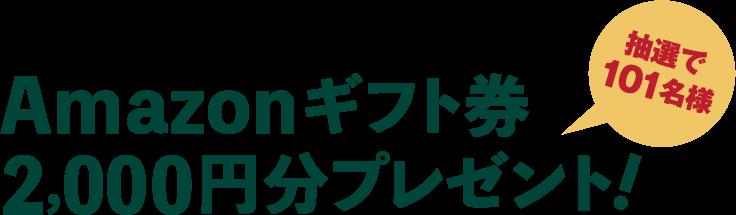 抽選で101名様Amazonギフト券2000円分プレゼント